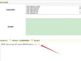 织梦通过SQL命令行工具【操作大全】